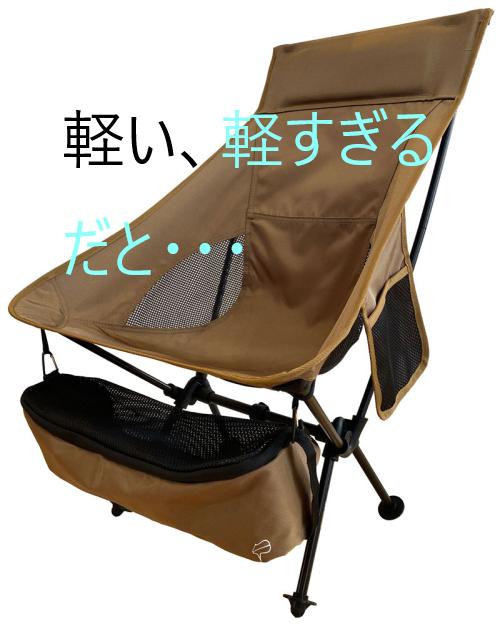かるい椅子